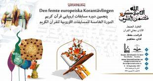 پنجمین دوره مسابقات قرآن (2017)