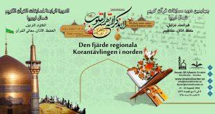 چهارمین دوره مسابقات قرآن (2016)